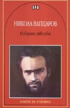 Избрани творби/ Никола Вапцаров