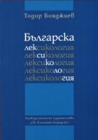 Българска лексикология