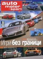 Auto motor und sport; Бр.5/ Юни 2016