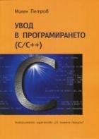 Увод в програмирането (C/C++)