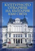 Културното отваряне на България към света