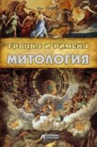 Гръцка и Римска митология
