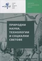 Природни науки, технологии и социални светове. Сборник статии