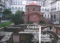 София - архитектурни забележителности (мека корица)