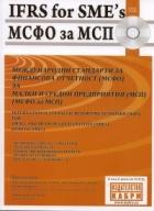 Международни стандарти за финансова отчетност  / МСФО /  за малки и средни предприятия  / МСП /  + CD