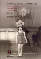 Това е моето минало. Спомени, дневници, свидетелства 1944 - 1989 Т.1
