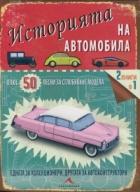 Историята на автомобила + 50 лесни за сглобяване модела