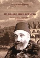 На крачка пред времето. Държавникът реформатор Мидхат паша /1822-1884/