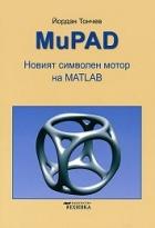 MuPAD. Новият символен мотор на MATLAB