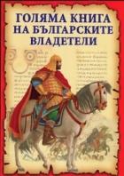 Голяма книга на българските владетели