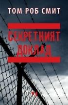 Секретният доклад