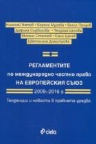 Регламентите по международно частно право на Европейския съюз 2009-2016