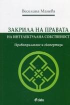 Закрила на правата на интелектуалната собственост. Правоприлагане и експертиза