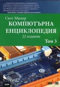 Компютърна енциклопедия Т.3 (22 издание)