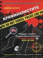 Криминалистите. Крими загадка 1 - Игра за ума