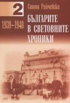 Българите в световните хроники 1939-1948 /Т.2