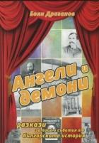 Ангели и демони. Разкази за лица и събития от българската история