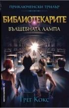 Библиотекарите и вълшебната лампа