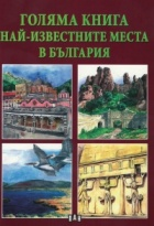 Голяма книга Най-известните места в България