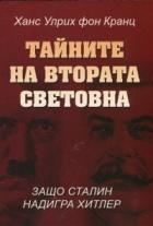 Тайните на Втората световна война. Защо Сталин надигра Хитлер