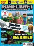 Minecraft. Официалното списание Бр.3
