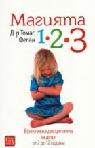 Магията 1-2-3. Ефективна дисциплина за деца от 2 до 12 години