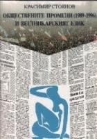Обществените промени (1989-1996) и вестникарският език