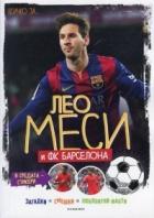 Всичко за... Лео Меси и ФК Барселона