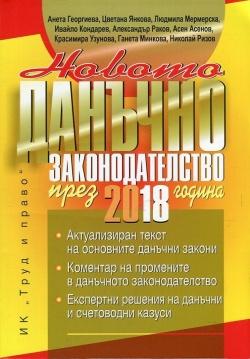 Новото данъчно законодателство през 2018 година (Книга-годишник)