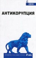 Антикорупция/ I - 2018