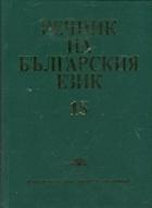 Речник на българския език Т.15