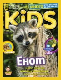 National Geographic KIDS България Май/2017
