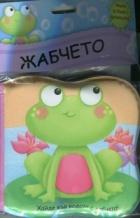 Хайде във водата с жабчето! Книжка за баня