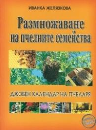 Размножаване на пчелните семейства (Джобен календар на пчеларя)