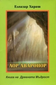 Аор Аваронор Книга на Древната Мъдрост