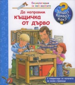 Енциклопедия за най-малките: Да направим къщичка от дърво
