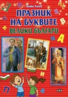 Празник на буквите: Велики българи