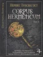 Corpus Hermeticum Т.2: Ключът. За мисълта. Усещанията. Най-голямото зло за хората е непознаването на Бога