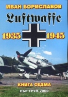Луфтвафе /1935-1945/ Кн.7