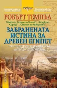 Забранената истина за Древен Египет
