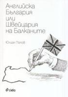Английска България или Швейцария на Балканите