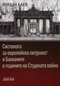 Системата за европейска сигурност и Балканите в годините на Студената война