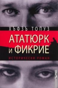 Ататюрк и Фикрие