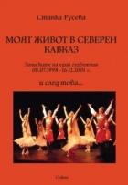 Моят живот в Северен Кавказ