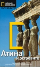 Пътеводител Атина и островите/ National Geographic