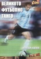 Великото футболно танго