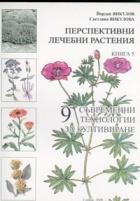 Перспективни лечебни растения Кн.5: 9 съвременни технологии за култивиране