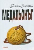 Медальонът. Исторически роман (V-то издание)