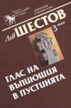 Глас на въпиющия в пустинята Т.3 - Лев Шестов
