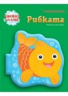 Книжка за баня с музикален бутон: Рибката